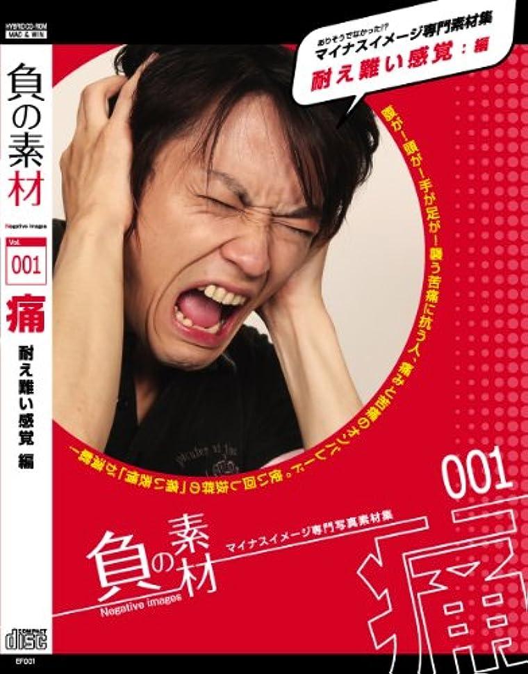 慈善敷居尊敬負の素材vol.001【痛:耐え難い感覚】編