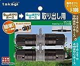 タカギ(takagi) 9mmジョイント4mm分岐 GKJ106  4mm水やりホース 取り出し用   【安心の2年間保証】