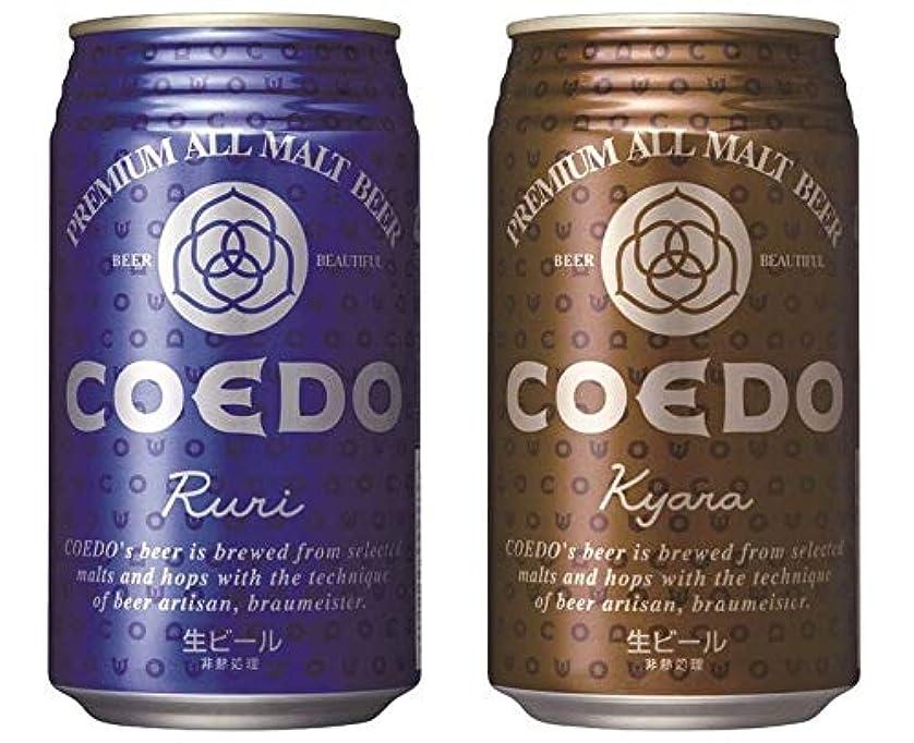 脆い座標極めて重要なCOEDO コエドビール 瑠璃 (ruri)、伽羅 (kyara) 350ml缶 12本セット