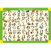 50ピース キッズパズル ぬりえシリーズあいうえお どうぶつえん (26cmx37.5cm)