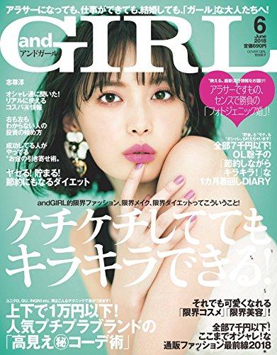 and GIRL(アンドガール) 2018年 06月号 [雑誌]