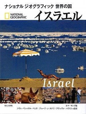 イスラエル (ナショナルジオグラフィック 世界の国)の詳細を見る
