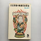三文役者の無責任放言録 (1966年) (三一新書)