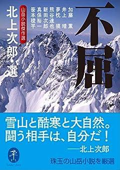 ヤマケイ文庫 不屈 山岳小説傑作選