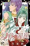 幻獣の星座~星獣編~(5)(プリンセス・コミックス)