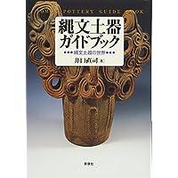 縄文土器ガイドブック―縄文土器の世界