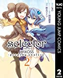 selector infected WIXOSS -peeping analyze- 2 (ヤングジャンプコミックスDIGITAL)