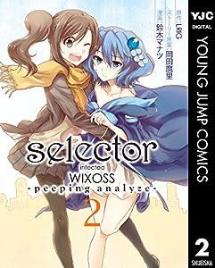 selector infected WIXOSS -peeping analyze- 2巻 表紙画像