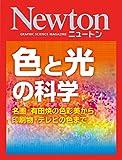 Newton 色と光の科学