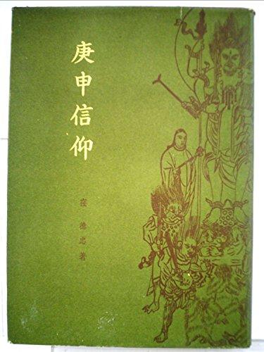 庚申信仰 (1956年)