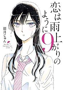 [眉月じゅん] 恋は雨上がりのように 第01-09巻