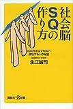 社会脳SQの作り方 IQでもEQでもない成功する人の秘密 (講談社+α新書)