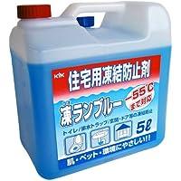 古河薬品工業(KYK) 凍結防止剤 コオランブルー 5L [HTRC3]
