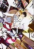 未来圏で愛を紡げば (B's-LOVEY COMICS)