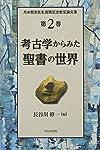 考古学からみた聖書の世界 (月本昭男先生退職記念献呈論文集 第2巻)