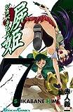 屍姫 7 (ガンガンコミックス)