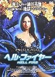 ヘル・ファイヤー HELL FIRE [DVD]APS-133