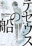 テセウスの船(7) (モーニングコミックス)