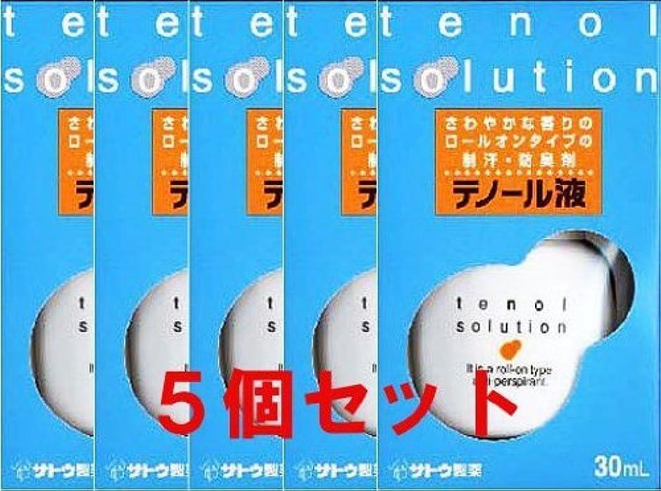 電池風刺概念サトウ製薬 テノール液 30ml×5個セット