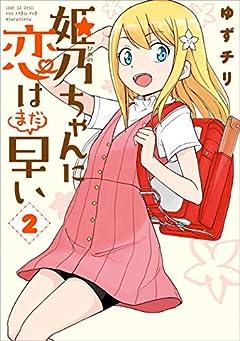 姫乃ちゃんに恋はまだ早い 2巻: バンチコミックス
