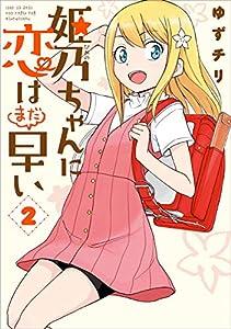 姫乃ちゃんに恋はまだ早い 2巻 表紙画像