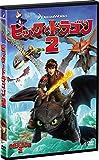 ヒックとドラゴン2 [DVD] 画像