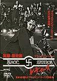 実録 暴走族 ブラックエンペラーレディース[DVD]