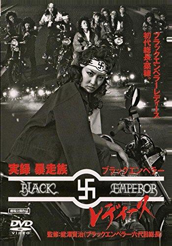 実録・暴走族 ブラックエンペラーレディース [DVD]