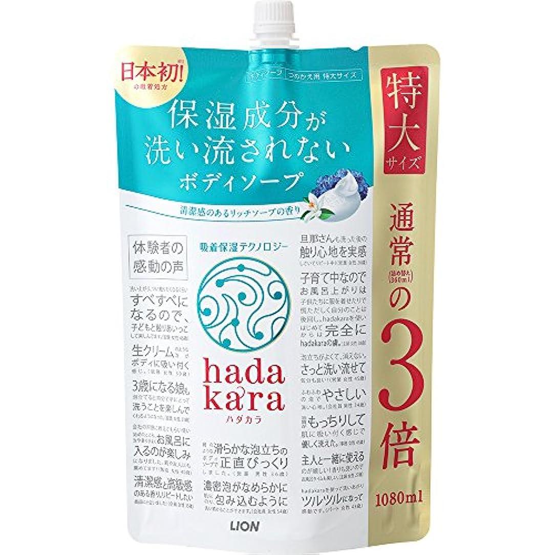 グリル二類似性【大容量】hadakara(ハダカラ) ボディソープ リッチソープの香り 詰め替え 特大 1080ml
