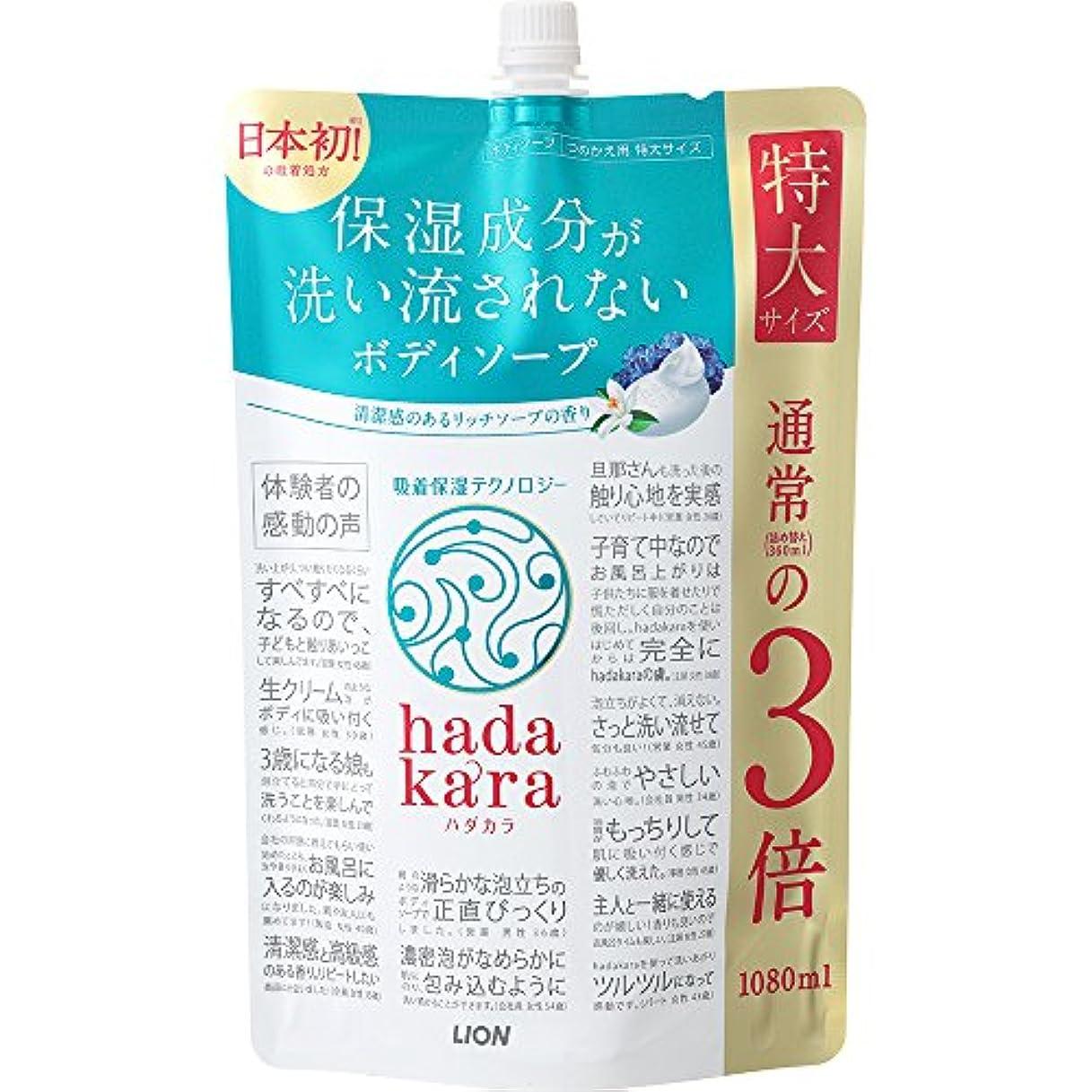 献身カナダ忘れっぽい【大容量】hadakara(ハダカラ) ボディソープ リッチソープの香り 詰め替え 特大 1080ml