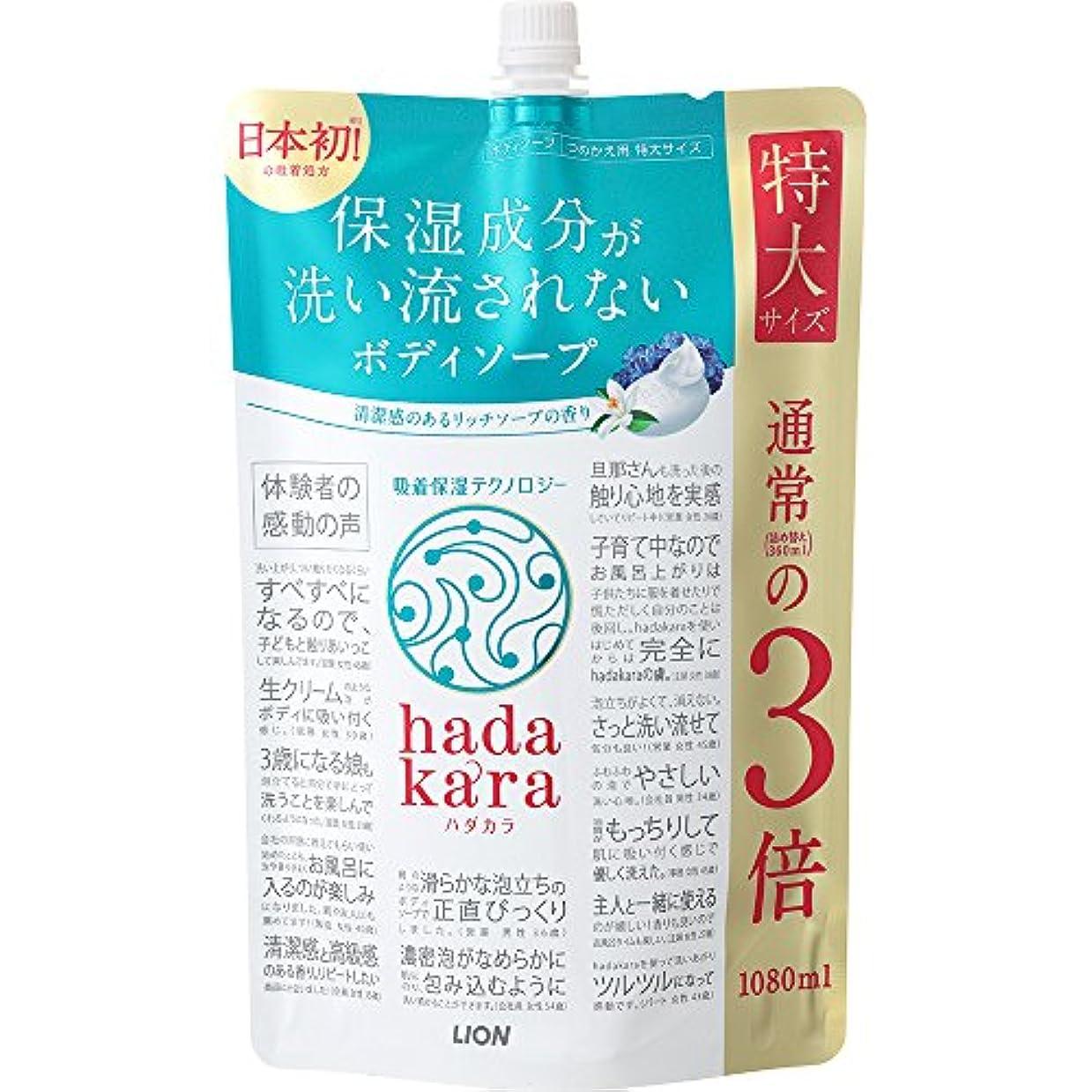 キャラバン義務合併【大容量】hadakara(ハダカラ) ボディソープ リッチソープの香り 詰め替え 特大 1080ml