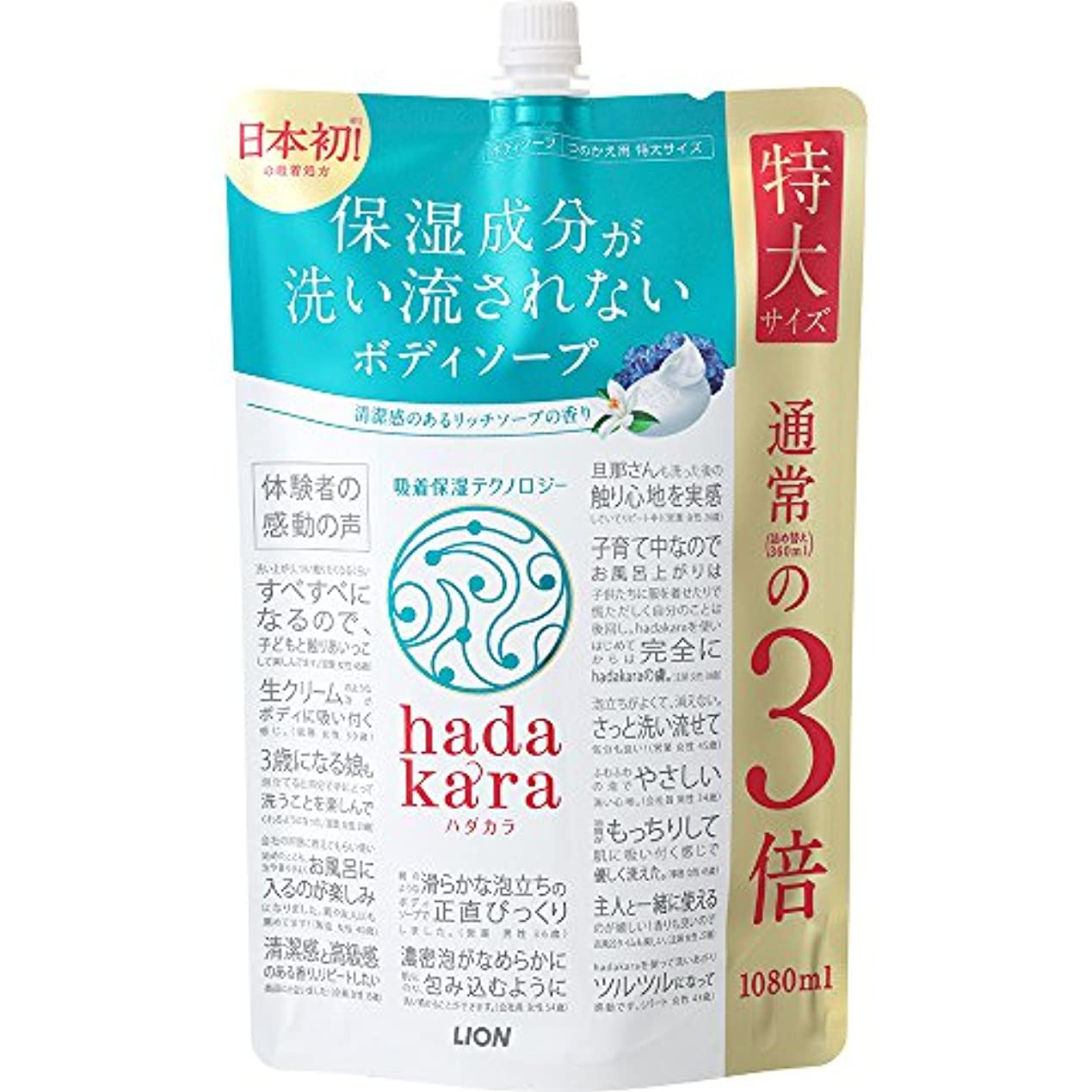 推進擬人化行政【大容量】hadakara(ハダカラ) ボディソープ リッチソープの香り 詰め替え 特大 1080ml