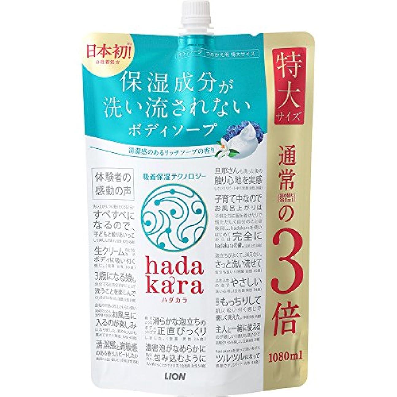 補助金キャビン正確に【大容量】hadakara(ハダカラ) ボディソープ リッチソープの香り 詰め替え 特大 1080ml