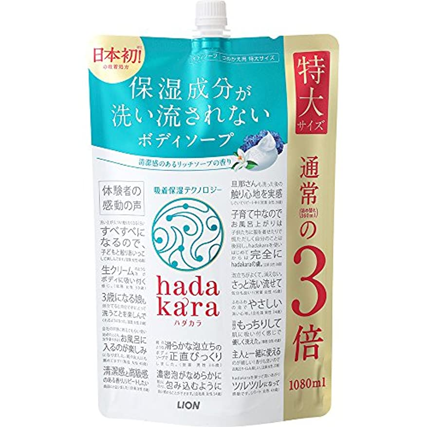 徹底とは異なり子孫【大容量】hadakara(ハダカラ) ボディソープ リッチソープの香り 詰め替え 特大 1080ml