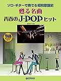 ソロギターで奏でる 昭和歌謡史甦る名曲 青春のJ-POPヒット TAB譜でやさしく弾ける (ソロ・ギターで奏でる)