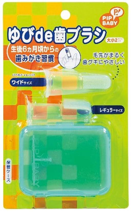 モンキーリー組み合わせPIPBABY ゆびde歯ブラシ