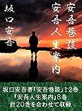 安吾巷談・安吾人生案内 全20巻合本版