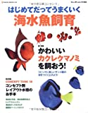 はじめてだってうまくいく海水魚飼育 (NEKO MOOK 1956)