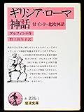 ギリシア・ローマ神話 (1978年) (岩波文庫)