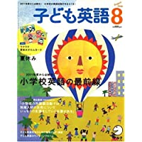 子ども英語 2008年 08月号 [雑誌]