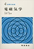 電磁気学 基礎の物理 4
