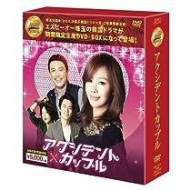 アクシデントカップル<韓流10周年特別企画DVD-BOX>(8枚組+特典ディスク)【期間限定生産】