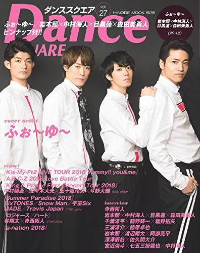 ダンススクエア vol.27 [COVER:ふぉ~ゆ~] (HINODE MOOK 525)