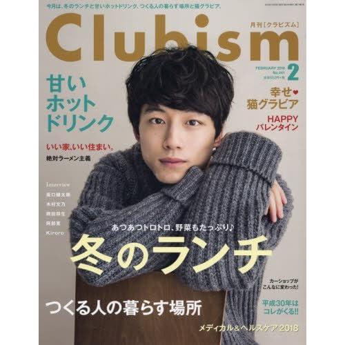 Clubism(クラビズム) 2018年 02 月号 [雑誌]
