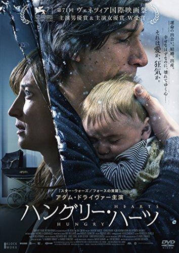 ハングリー・ハーツ[DVD]