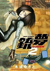 銃夢(2)