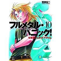 『フルメタル・パニック!』ライトノベル1~最新巻セット