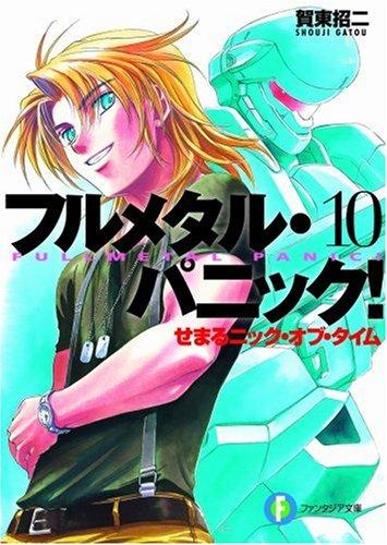 せまるニック・オブ・タイム—フルメタル・パニック! 10(富士見ファンタジア文庫)