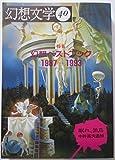 幻想文学 第40号 特集:幻想ベストブック 1987-1993/眠れ、黒鳥 中井英夫追悼