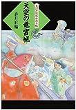 天空の竜宮城 (大江戸妖怪かわら版 4)